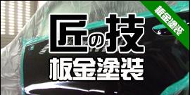 福盛田自動車鈑金塗装