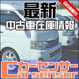 福盛田自動車鈑金塗装 カーセンサー