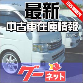 福盛田自動車鈑金塗装 gooネット